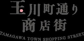 玉川町通り商店街